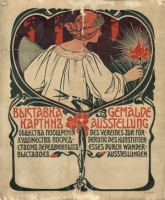 Rihards Zariņš. Poster for the exhibition of paintings of the Society for the Promotion of Traveling Art Exhibitions. Riga: F. Deutch, 1900. Litography, 112 x 92 cm.